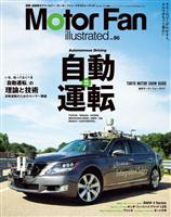 Motor Fan illustrated VOL.86