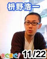 【枡野浩一】毎日のように手紙は来るけれど 2012/11/22 発売号