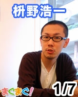 【枡野浩一】毎日のように手紙は来るけれど 2013/01/07 発売号
