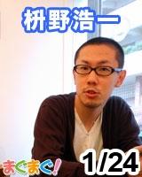 【枡野浩一】毎日のように手紙は来るけれど 2013/01/24 発売号