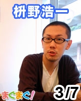 【枡野浩一】毎日のように手紙は来るけれど 2013/03/07 発売号
