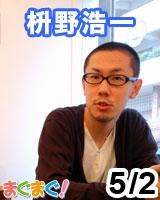 【枡野浩一】毎日のように手紙は来るけれど 2013/05/02 発売号