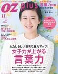 OZmagazinePLUS(オズマガジンプラス) 2012年11月号