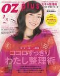 OZmagazinePLUS(オズマガジンプラス) 2013年1月号