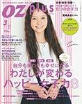 OZmagazinePLUS(オズマガジンプラス) 2013年3月号