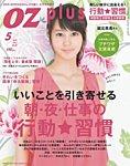 OZmagazinePLUS(オズマガジンプラス) 2013年5月号