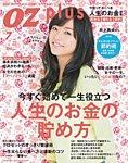 OZmagazinePLUS(オズマガジンプラス) 2013年7月号