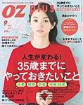 OZmagazinePLUS(オズマガジンプラス) 2013年9月号