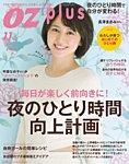 OZmagazinePLUS(オズマガジンプラス) 2013年11月号