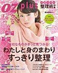 OZmagazinePLUS(オズマガジンプラス) 2014年1月号