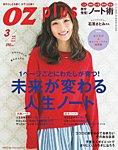 OZmagazinePLUS(オズマガジンプラス) 2014年3月号