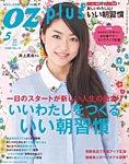 OZmagazinePLUS(オズマガジンプラス) 2014年5月号