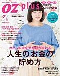 OZmagazinePLUS(オズマガジンプラス) 2014年7月号