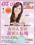 OZmagazinePLUS(オズマガジンプラス) 2014年9月号