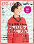 OZmagazinePLUS(オズマガジンプラス) 2014年11月号