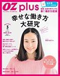 OZmagazinePLUS(オズマガジンプラス) 2015年3月号