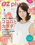 OZmagazinePLUS(オズマガジンプラス) 2015年5月号