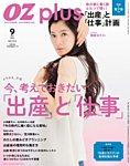 OZmagazinePLUS(オズマガジンプラス) 2015年9月号