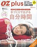 OZmagazinePLUS(オズマガジンプラス) 2015年11月号