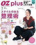 OZmagazinePLUS(オズマガジンプラス) 2016年1月号