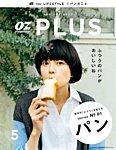 OZmagazinePLUS(オズマガジンプラス) 2016年5月号