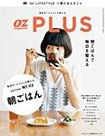 OZmagazinePLUS(オズマガジンプラス) 2016年7月号