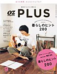OZmagazinePLUS(オズマガジンプラス) 2016年9月号