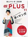 OZmagazinePLUS(オズマガジンプラス) 2016年11月号
