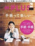 OZmagazinePLUS(オズマガジンプラス) 2017年1月号