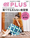 OZmagazinePLUS(オズマガジンプラス) 2017年夏号