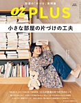 OZmagazinePLUS(オズマガジンプラス) 2017年秋号