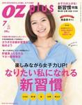 OZmagazinePLUS(オズマガジンプラス) 2012年7月号