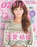 OZmagazinePLUS(オズマガジンプラス) 2012年9月号