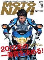 MOTO NAVI NO.62 2013 February