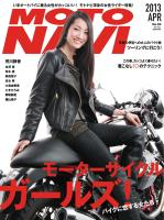 MOTO NAVI NO.63 2013 April