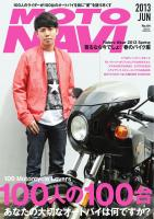 MOTO NAVI NO.64 2013 June