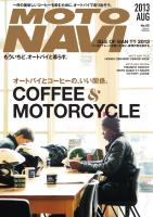 MOTO NAVI NO.65 2013 August
