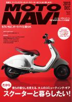 MOTO NAVI NO.67 2013 December