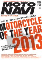 MOTO NAVI NO.68 2014 February