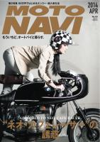 MOTO NAVI NO.69 2014 April