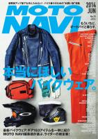 MOTO NAVI NO.70 2014 June