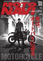 MOTO NAVI NO.70 2014 August