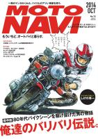MOTO NAVI NO.72 2014 october