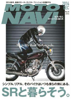 MOTO NAVI NO.73 2014 December