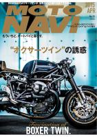 MOTO NAVI NO.75 2015 APRIL