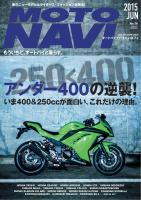 MOTO NAVI NO.76 2015 JUN