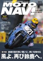 MOTO NAVI NO.77 2015 AUGUST