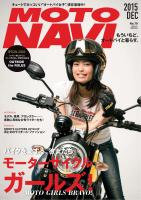 MOTO NAVI NO.79 2015 DECEMBER