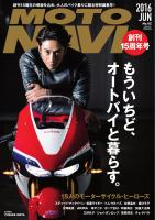 MOTO NAVI NO.82 2016 JUNE