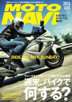 MOTO NAVI NO.83 2016 AUGUST